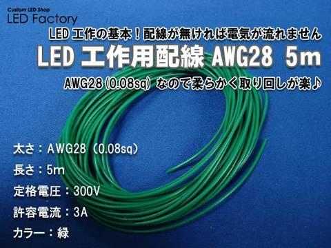 LED工作用配線AWG28(0.08sq)緑グリーン5m巻