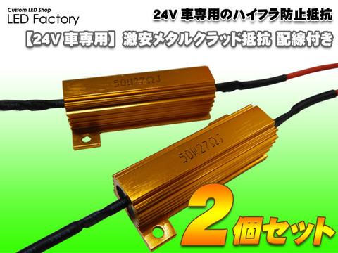 【24V車専用】激安メタルクラッド抵抗配線付き2ヶセット