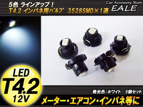 メーター・インパネ用T4.2ミニベース白LED5個セット