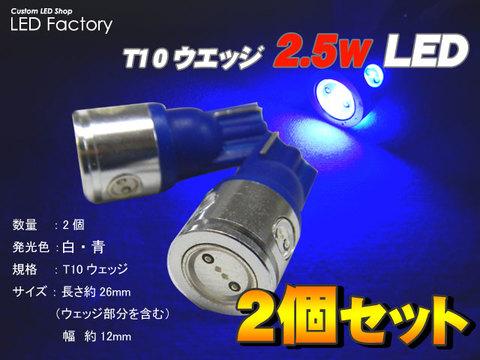 T10ウェッジ 2.5W LEDブルー2個セット