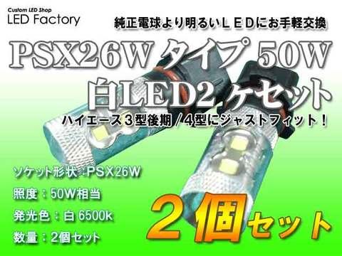 PSX26Wタイプ50WホワイトLED2ヶセット