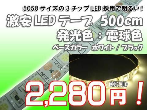 激安LEDテープ500cm電球色5050サイズ3チップ
