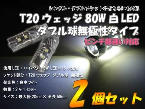 T20ウェッジ80W白ホワイトLEDダブル球2ヶセット無極性