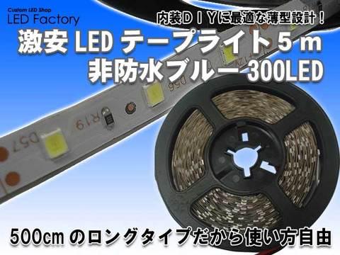 【特価品】激安LEDテープライト5m非防水ブルー300LED