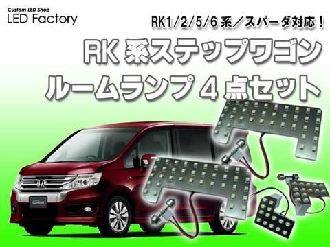 RK系ステップワゴン専用ルームランプ4点セット
