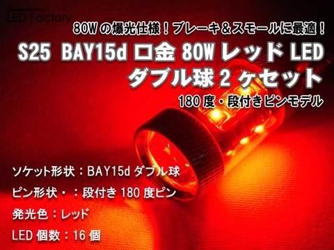 S25BAY15d口金80WレッドLEDダブル球2ヶセット