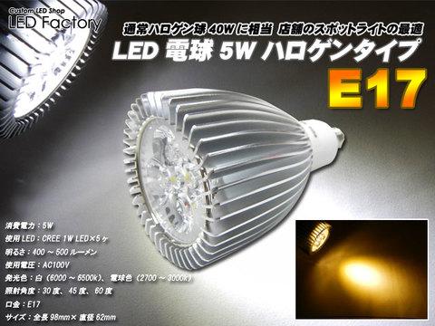 【E17口金】LED電球5Wハロゲンタイプ【スポットライト】