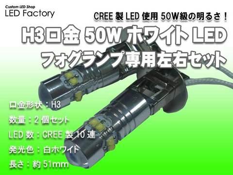 H3口金CREE50WホワイトLEDフォグランプ2ヶセット