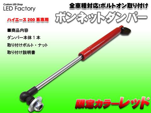 【限定レッド】ハイエース200系専用ボンネットダンパー赤