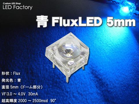 青Flux LED 広角2500mcd