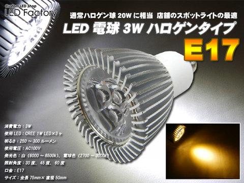 【E17口金】LED電球3Wハロゲンタイプ【スポットライト】