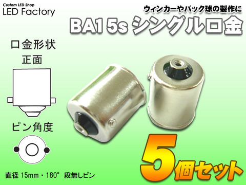 BA15sシングル口金5ヶセット