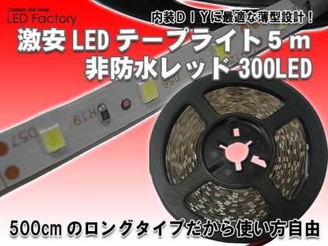 【特価品】激安LEDテープライト5m非防水レッド300LED