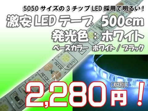 激安LEDテープ500cmホワイト5050サイズ3チップ