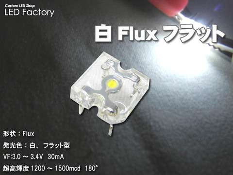 白Fluxフラット1500mcd