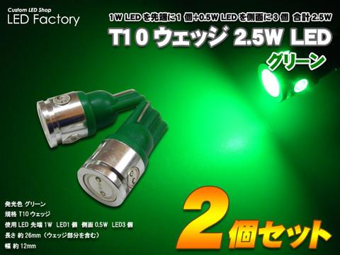 T10ウェッジ 2.5W LEDグリーン個セット