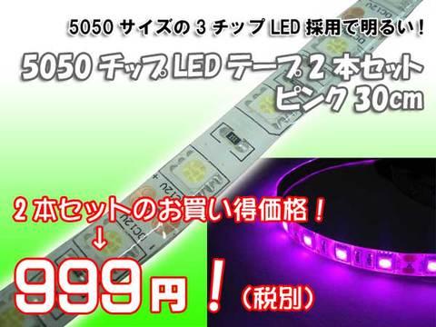 5050チップLEDテープ2本セットピンク30㎝