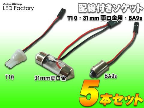 【T10ウェッジ用】配線付きソケット5本セット