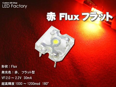 赤Fluxフラット1200mcd