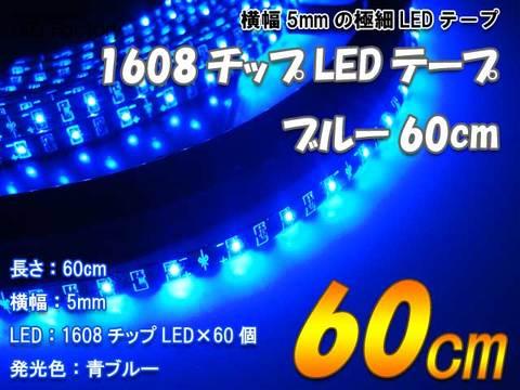 1608チップ極細LEDテープ60cmブルー