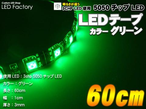 5050チップLEDテープ60cmグリーン