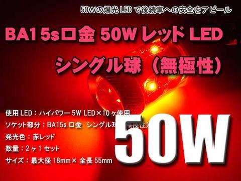 BA15s口金50W赤レッドLEDシングル球2ヶセット