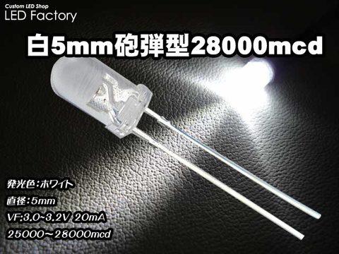 単体LED販売 白ホワイト28000mcd激眩発光!