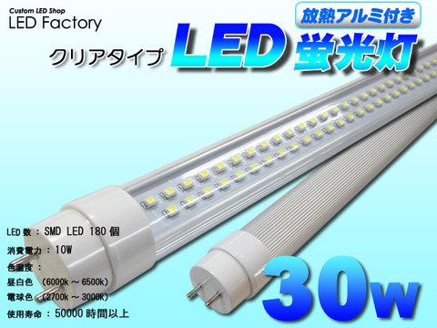 【放熱アルミ付き】LED蛍光灯30Wタイプ【クリアタイプ】