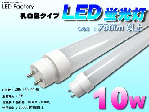 【家庭用100V】LED蛍光灯10Wタイプ【乳白タイプ】