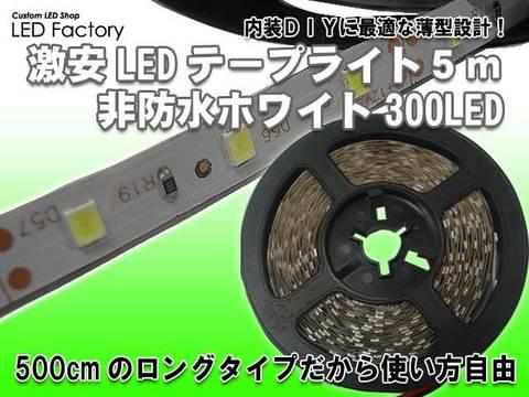 【特価品】激安LEDテープライト5m非防水ホワイト300LED