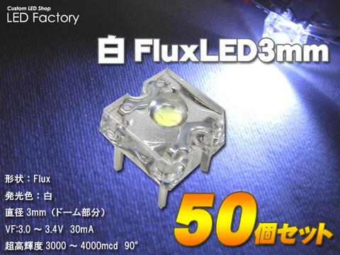 白Flux3mm 広角4000mcd 50本セット