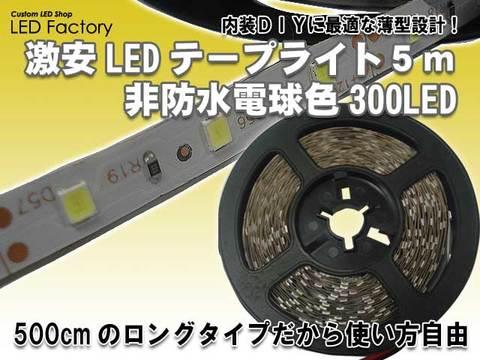 【特価品】激安LEDテープライト5m非防水電球色300LED