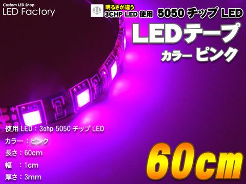 5050チップLEDテープ60cmピンク