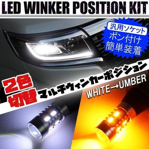 T20ウィンカーポジションLEDホワイト/アンバーツインカラー
