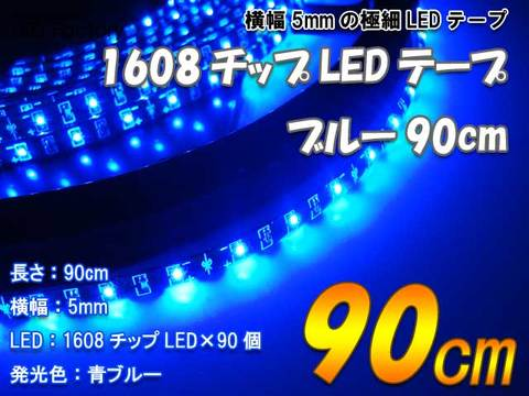 1608チップ極細LEDテープ90cmブルー