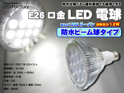 送料無料【E26口金】LED電球12W防水ビーム球タイプ【パーライト】