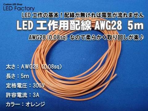 LED工作用配線AWG28(0.08sq)橙オレンジ5m巻