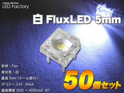 白Flux5mm4000mcd 50本セット