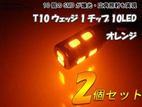 T10ウェッジ1チップ 10LEDオレンジ2個セット
