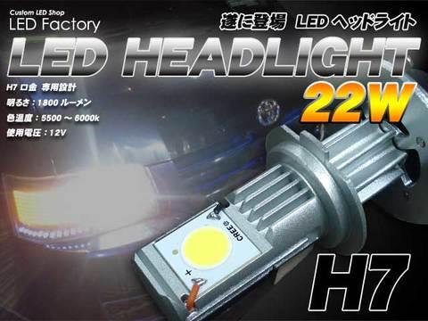 【送料無料】H7 LEDヘッドライト22W 1800ルーメン【フォグランプ】