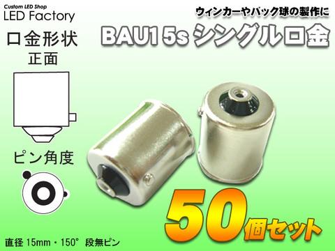 BAU15sシングル口金50ヶセット
