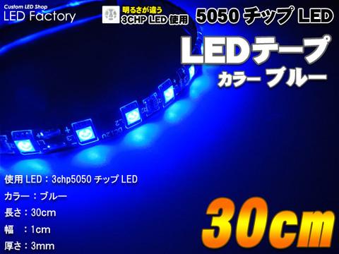 5050チップLEDテープ30cmブルー