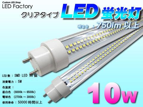 【家庭用100V】LED蛍光灯10Wタイプ【クリアタイプ】