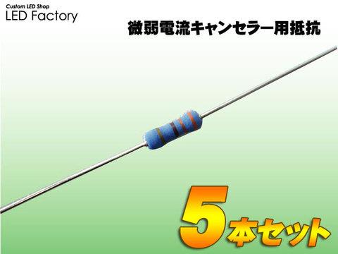 微弱電流キャンセラー用抵抗5本セット