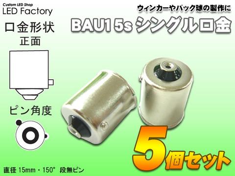 BAU15sシングル口金5ヶセット
