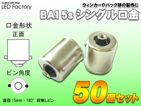 BA15sシングル口金50ヶセット