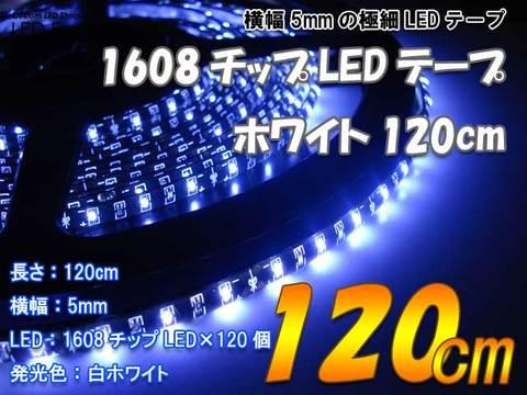 1608チップ極細LEDテープ120cmホワイト