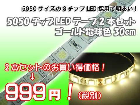 5050チップLEDテープ2本セットゴールド電球色30㎝