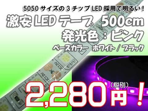 激安LEDテープ500cmピンク5050サイズ3チップ