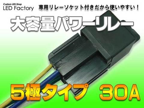12V専用パワーリレー5極30Aタイプ